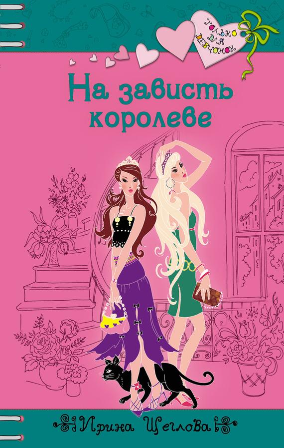 Обложка книги  - На зависть королеве