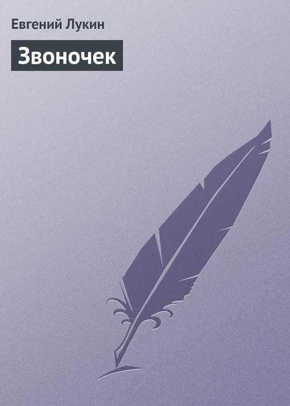 Обложка книги  - Звоночек