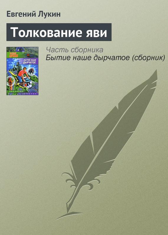 Обложка книги  - Толкование яви