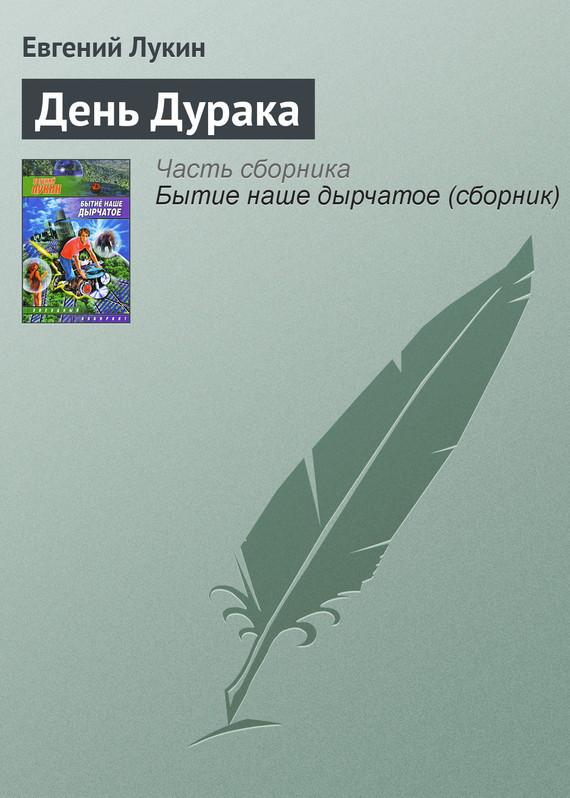 Обложка книги  - День Дурака