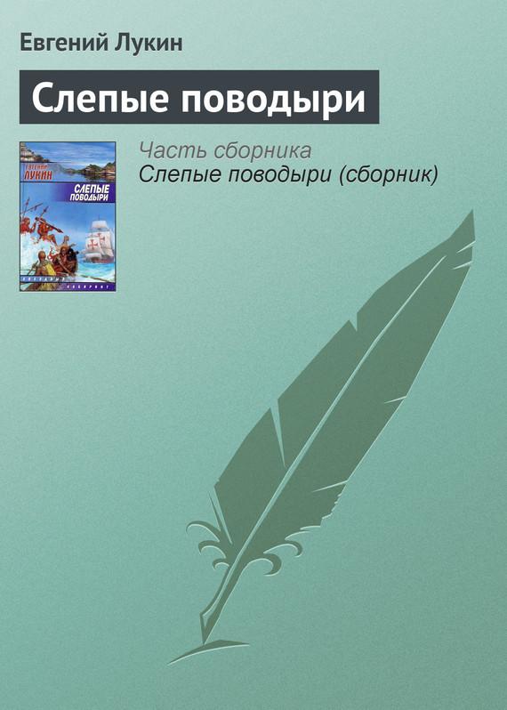 Обложка книги  - Слепые поводыри