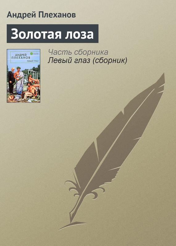 Обложка книги  - Золотая лоза