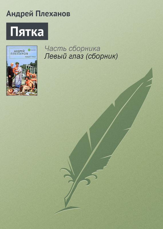 Обложка книги  - Пятка