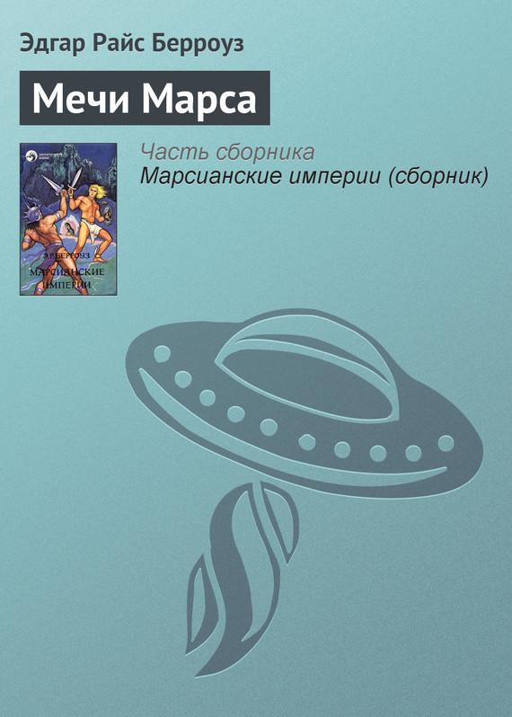 Обложка книги  - Мечи Марса