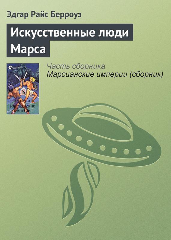 Обложка книги  - Искусственные люди Марса