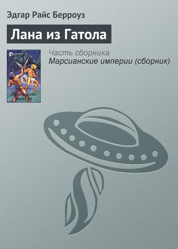 Обложка книги  - Лана из Гатола
