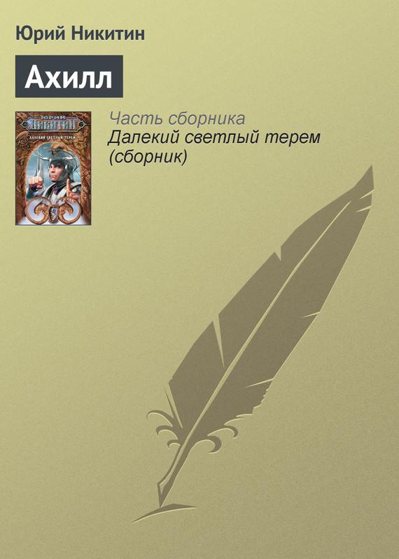 Обложка книги  - Ахилл