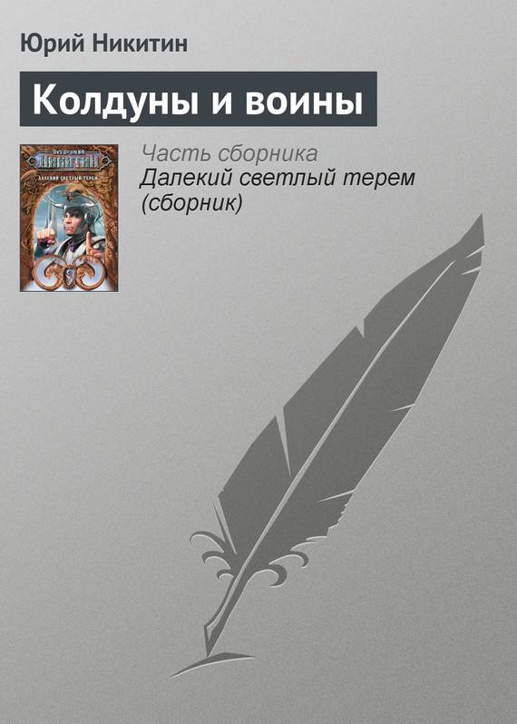 Обложка книги  - Колдуны и воины