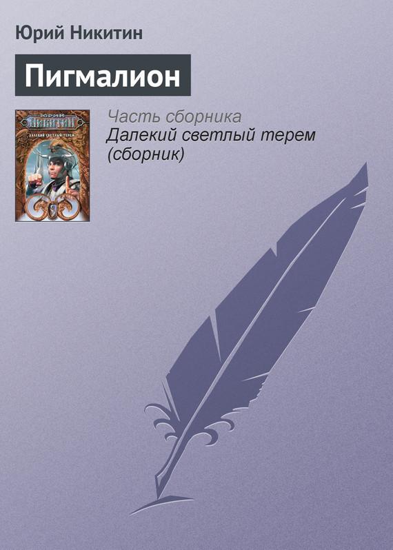 Обложка книги  - Пигмалион