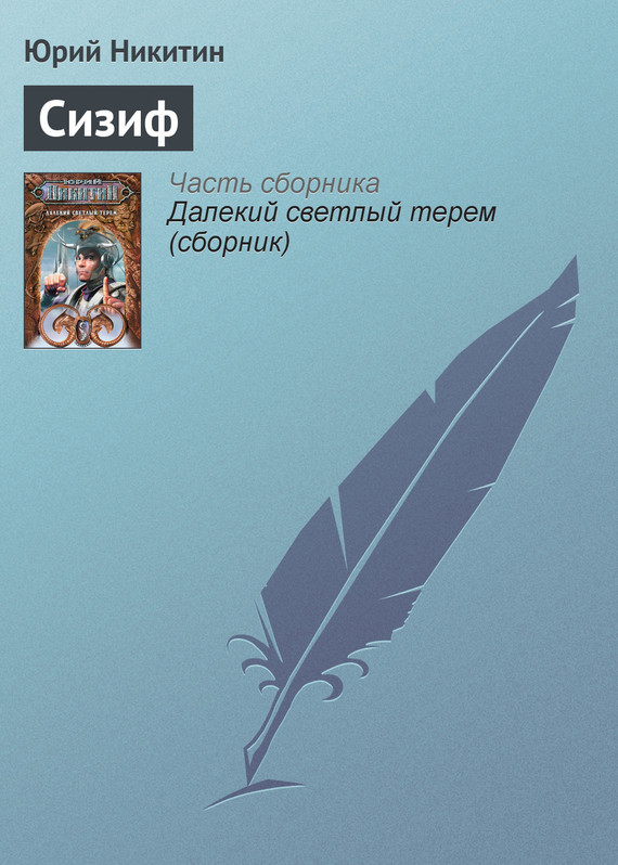 Обложка книги  - Сизиф