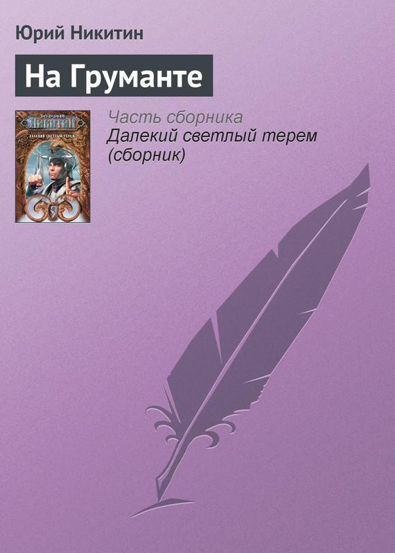 Обложка книги  - На Груманте