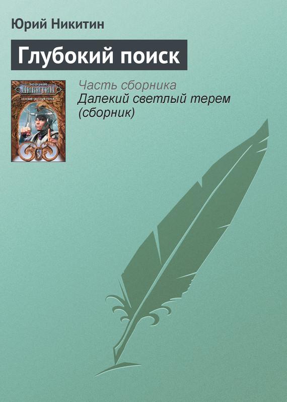Обложка книги  - Глубокий поиск