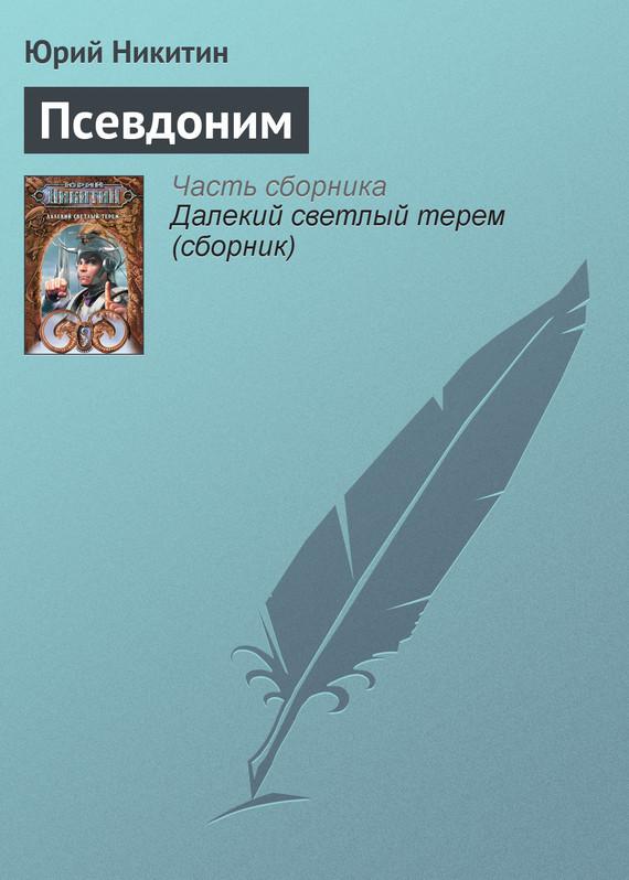 Обложка книги  - Псевдоним
