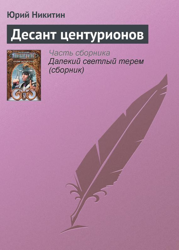 Обложка книги  - Десант центурионов