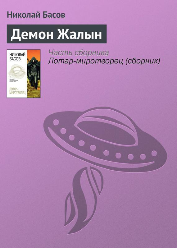 Обложка книги  - Демон Жалын