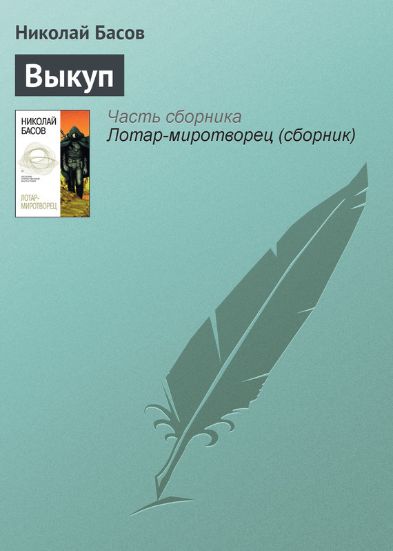 Обложка книги  - Выкуп