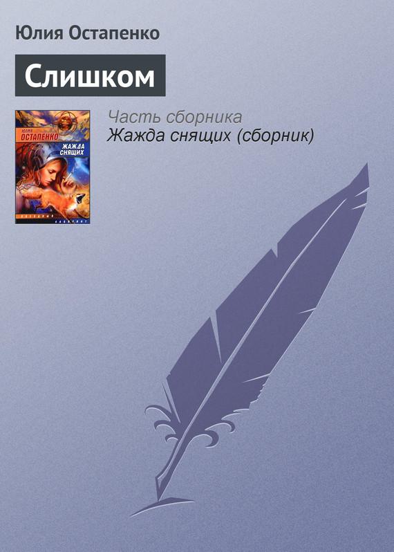 Обложка книги  - Слишком