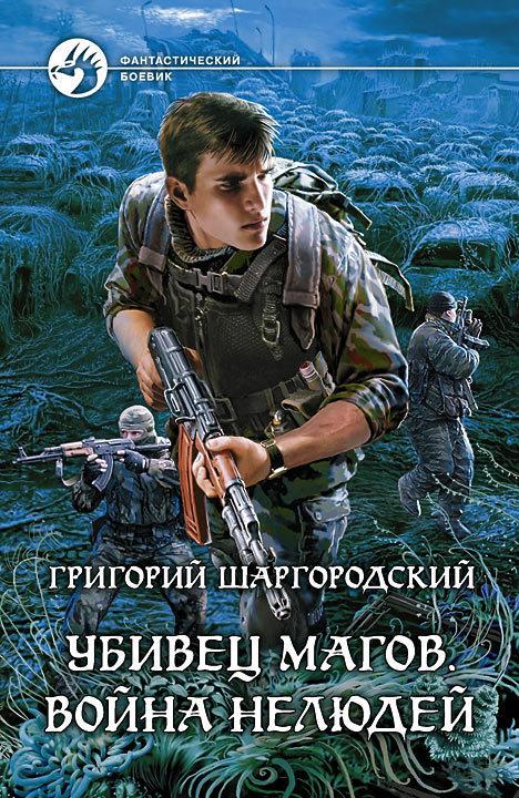 Обложка книги  - Война нелюдей