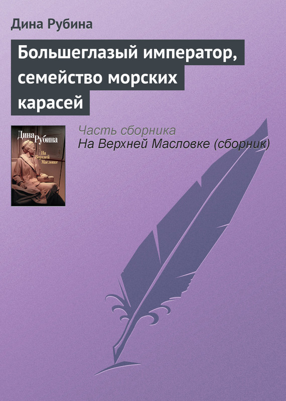 Обложка книги  - Большеглазый император, семейство морских карасей