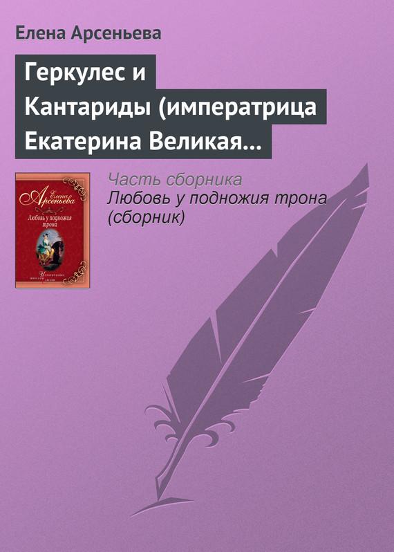 Обложка книги  - Геркулес и Кантариды (императрица Екатерина Великая – Александр Ланской)