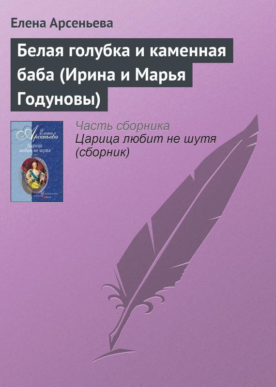Обложка книги  - Белая голубка и каменная баба (Ирина и Марья Годуновы)