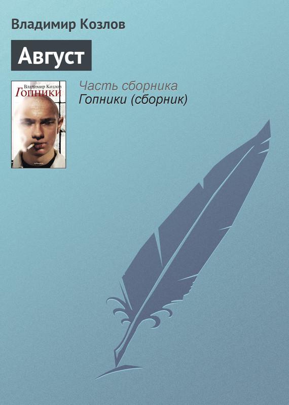 Обложка книги  - Август