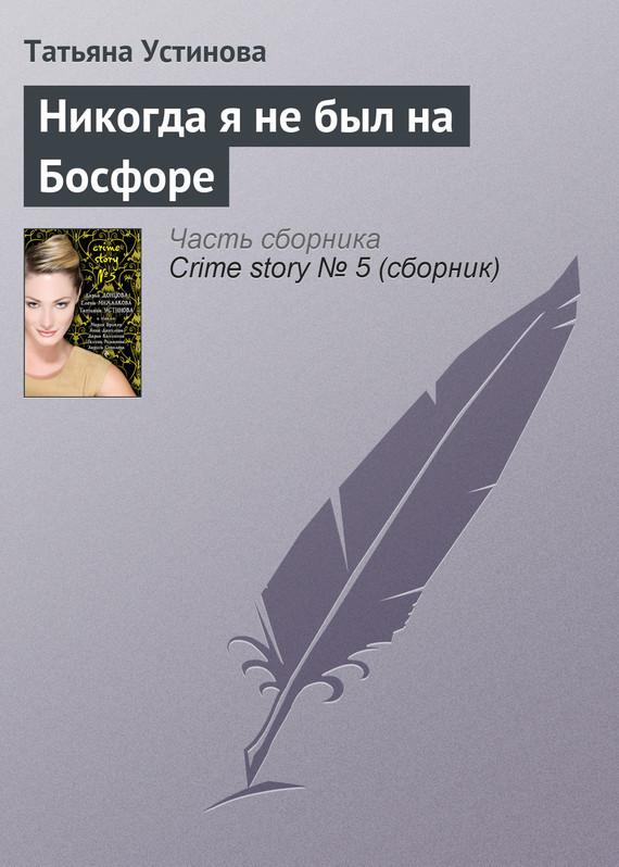 Обложка книги  - Никогда я не был на Босфоре