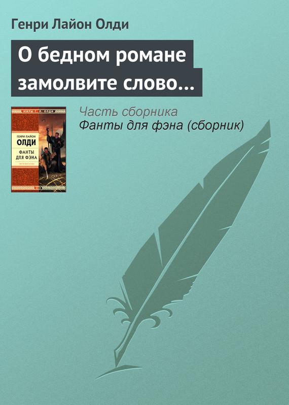 Обложка книги  - О бедном романе замолвите слово…