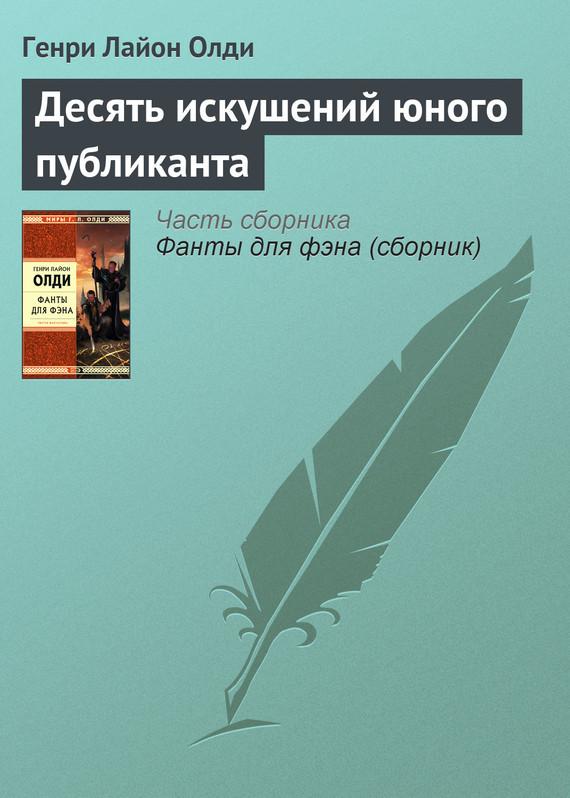 Обложка книги  - Десять искушений юного публиканта