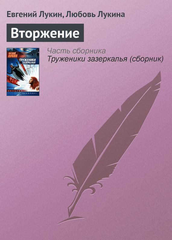 Обложка книги  - Вторжение