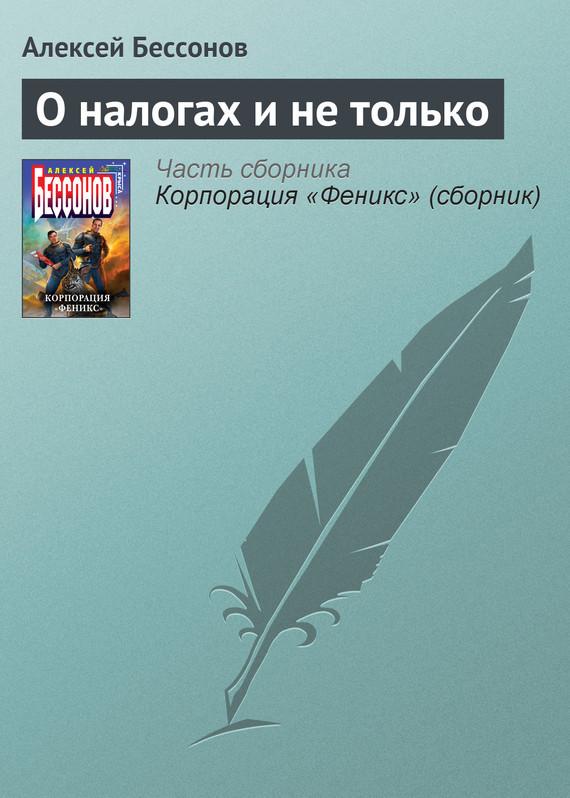 Обложка книги  - О налогах и не только