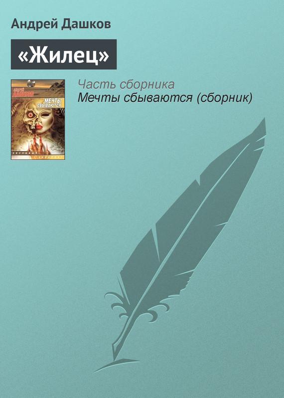 Обложка книги  - «Жилец»