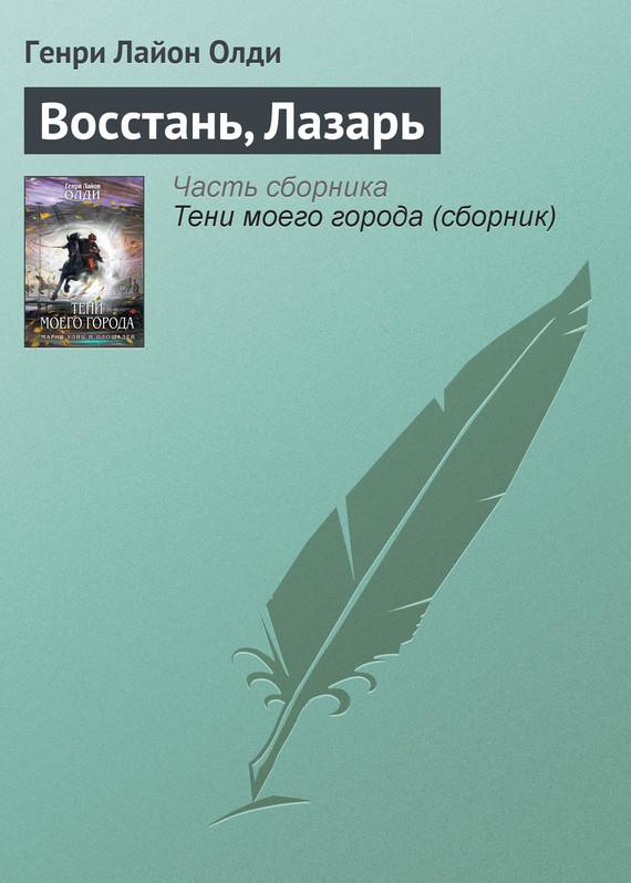 Обложка книги  - Восстань, Лазарь