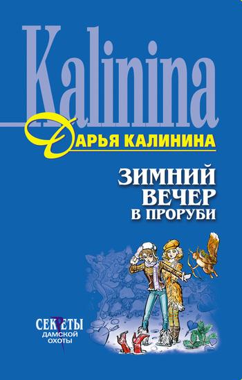 Обложка книги  - Зимний вечер в проруби