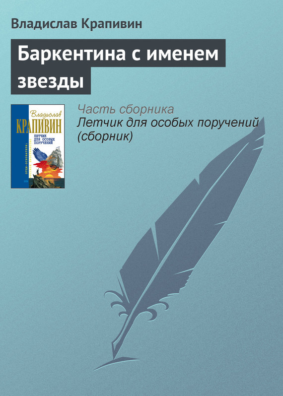 Обложка книги  - Баркентина с именем звезды