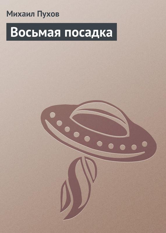 Обложка книги  - Восьмая посадка