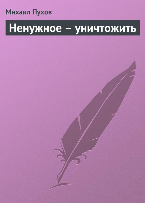 Обложка книги  - Ненужное – уничтожить