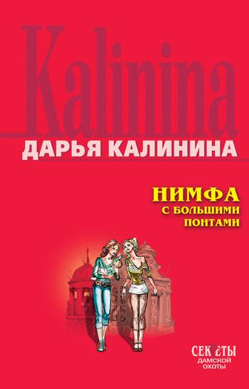 Обложка книги  - Нимфа с большими понтами