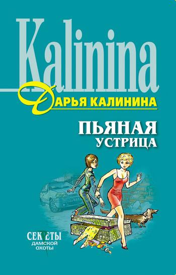 Обложка книги  - Пьяная устрица