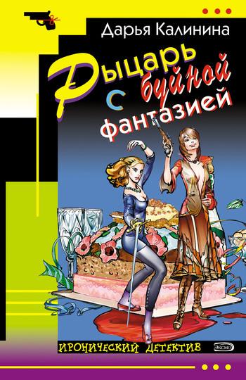 Обложка книги  - Рыцарь с буйной фантазией
