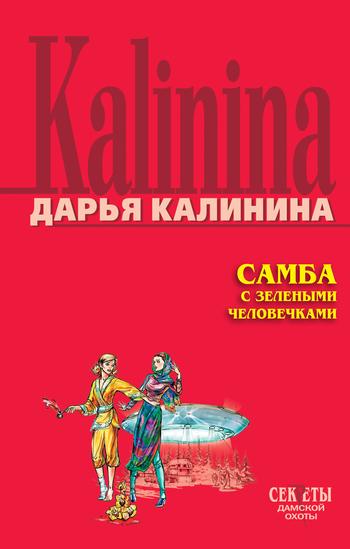 Обложка книги  - Самба с зелеными человечками