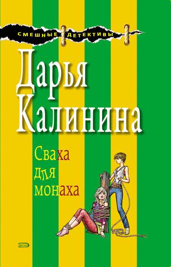 Обложка книги  - Сваха для монаха