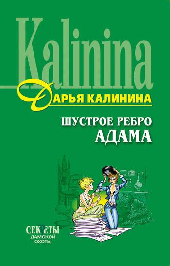 Обложка книги  - Шустрое ребро Адама