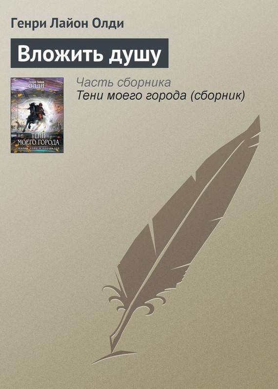 Обложка книги  - Вложить душу