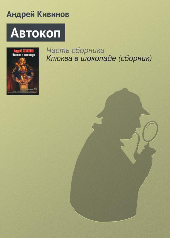 Обложка книги  - Автокоп