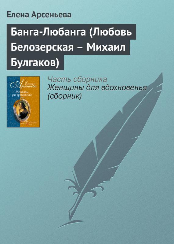 Обложка книги  - Банга-Любанга (Любовь Белозерская – Михаил Булгаков)