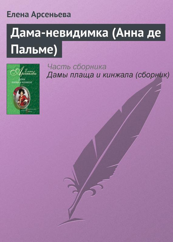 Обложка книги  - Дама-невидимка (Анна де Пальме)