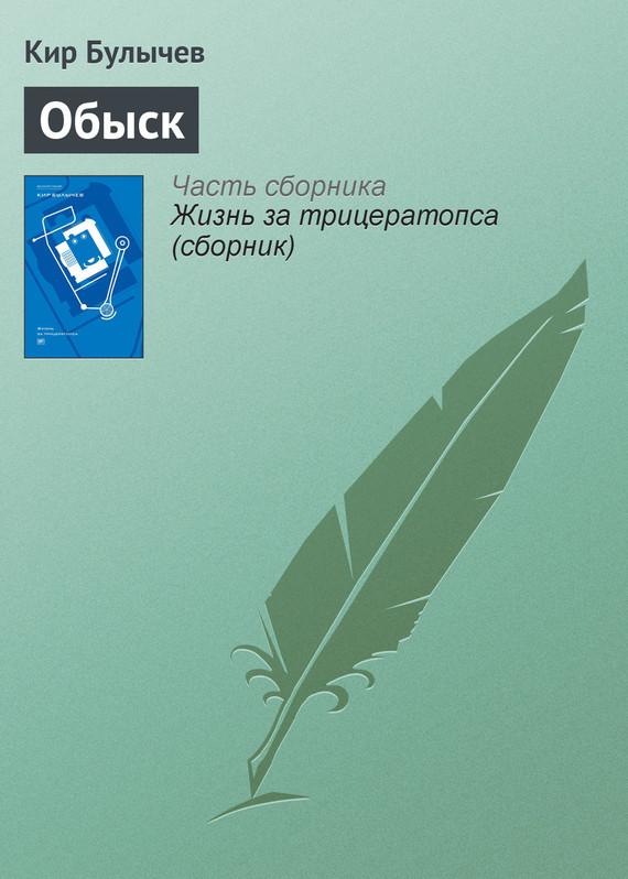 Обложка книги  - Обыск