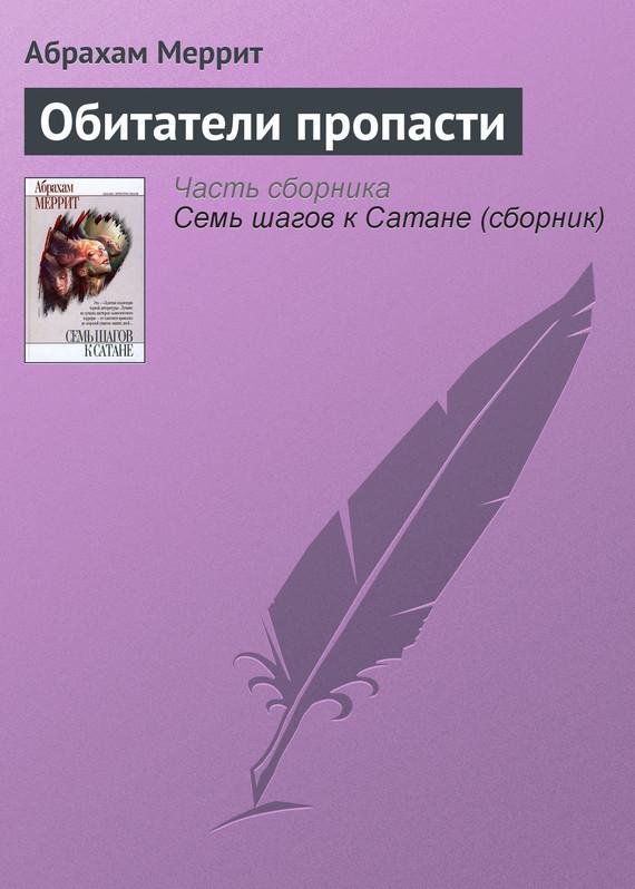 Обложка книги  - Обитатели пропасти