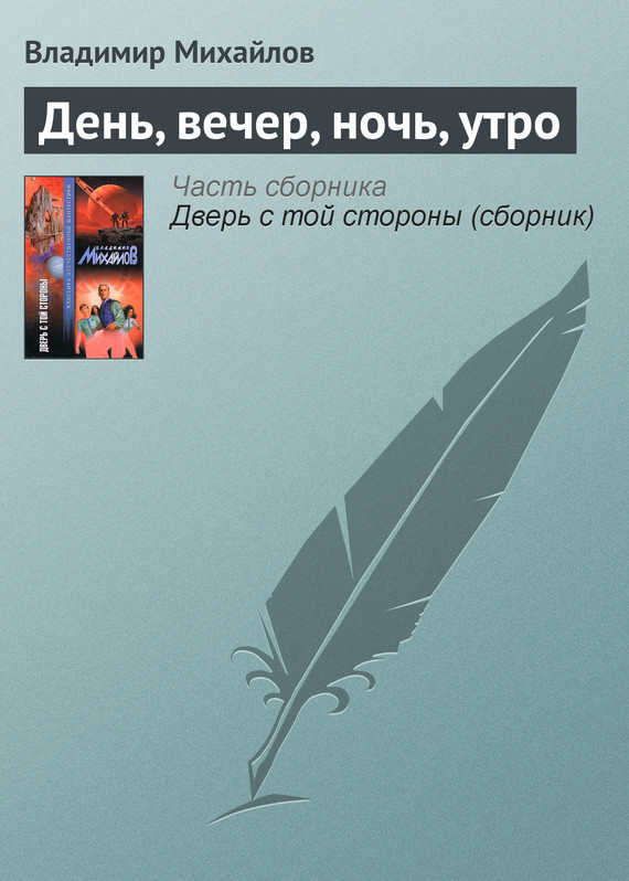 Обложка книги  - День, вечер, ночь, утро